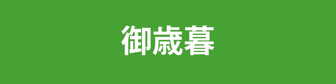九州竹田市庭